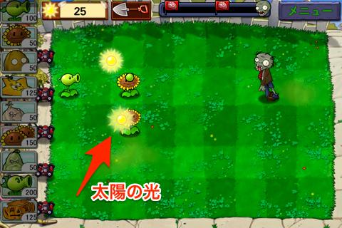 プラントvsゾンビ 日本語版 画面イメージ