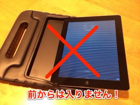 iPadケース:注意事項