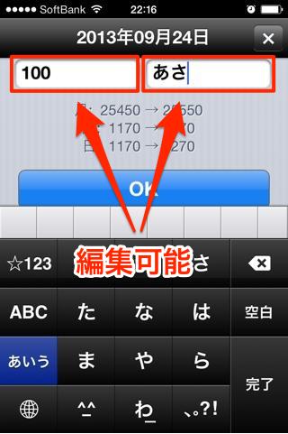 漢の家計簿:直接入力画面