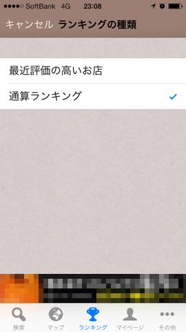 ランキング表示設定、変更詳細画面