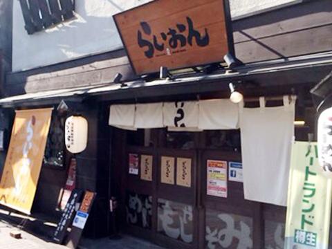 府中で人気、らいおんの2号店!「らいおん調布店」で味噌ラーメンを食す!