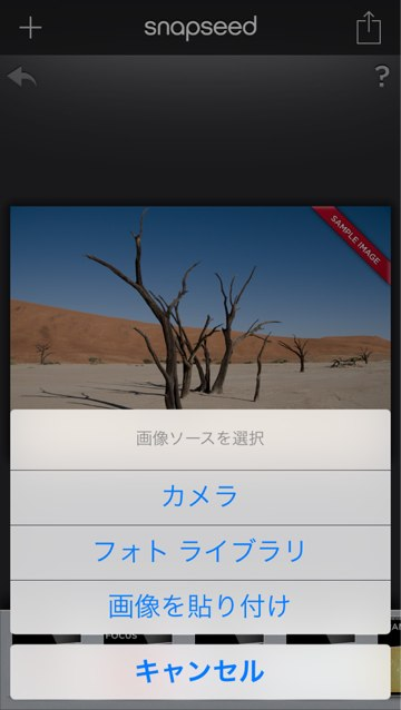 snapseed_アプリ