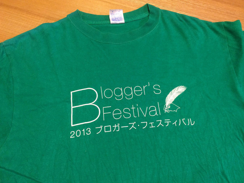 いよいよ今週末!ブロガーの祭典2014ブロガーズ・フェスティバルで盛り上がろう!