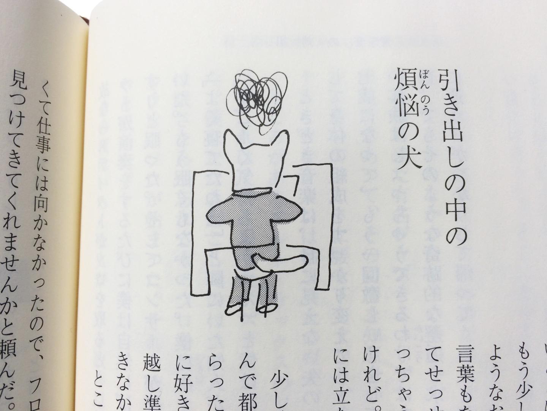 村上春樹_エッセイ