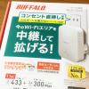 Wi-Fi中継機(WEX-733D)を買ったら幸せになりました。