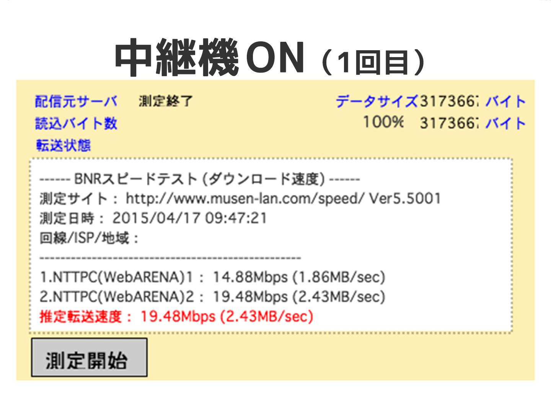 wifi_中継機(WEX-733D)