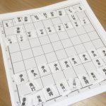 紙で将棋を作ってみたよ。息子(小学1年生)との戦い!