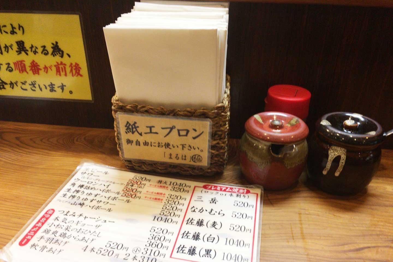 三代目麺処 「まるは」極船橋店