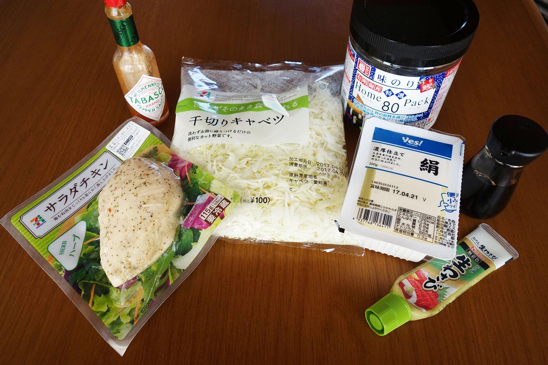 夏までに10キロ痩せたい!!豆腐サラダの作り方とサラダチキンの美味しい食べ方を紹介するよ!!