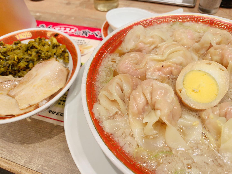 粗挽きワンタン麺