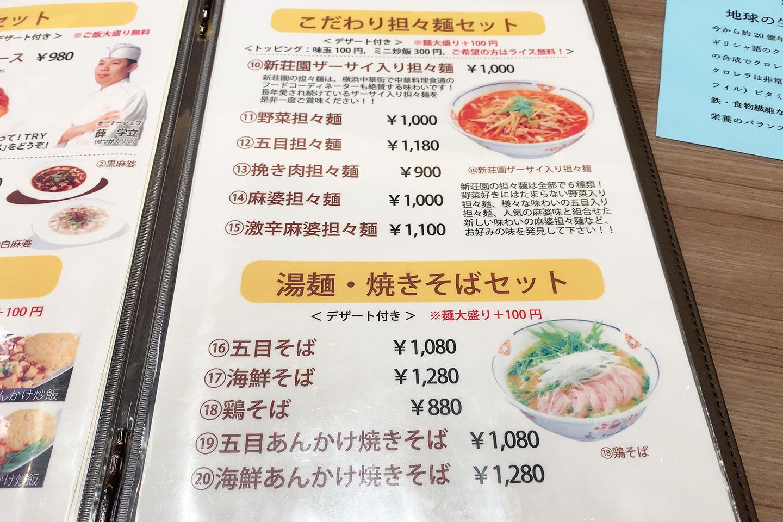 新荘園 ムスブ田町店 メニュー