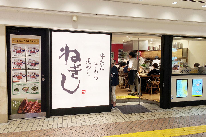 ねぎし 横浜ポルタ店