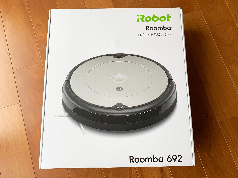 ルンバ 692 アイロボット